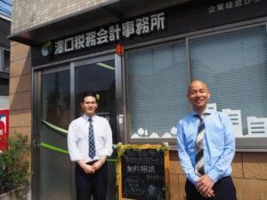綱島街道沿い、日吉駅から元住吉方面に徒歩約5分の場所にある「澤口税務会計事務所」代表税理士の澤口洋輔さん(右)、佐藤英多さん