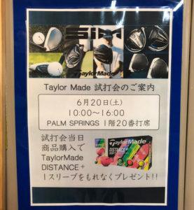 6月20日(土)10時から16時まで初開催される「テーラーメイド試打会」の案内も店内に掲示されている(パームスプリングス提供)