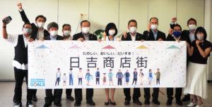 「SDGs」(持続可能な開発目標)の理念を掲げ、実現したマスク回収と港北区への寄贈。日吉商店街の皆さんと栗田港北区長(中央)、高嶋副区長(右から4人目)