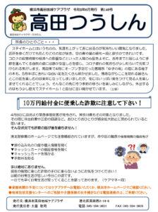 高田地域ケアプラザ「高田つうしん」(2020年6月号・1面)~10万円給付金に便乗した詐欺に注意して下さい!