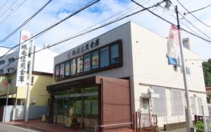 城南信用金庫日吉下田支店も、来年(2021年)11月に40周年の節目を迎える。キョーワハーツをはじめとした地域の中小企業の支援に、未来を見据え、これからも日々取り組んでいく