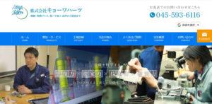 株式会社キョーワハーツの公式サイト(写真・リンク)。「技術を科学する」をキャッチフレーズに、想像力、提案力、技術力、そして解決力を掛け合わせ、IoT(アイ・オー・ティー)の活用による新しいものづくりの形を追求しているという