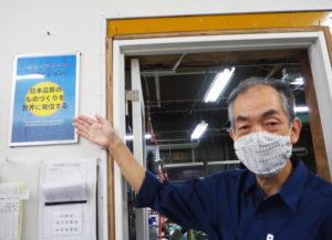 先代からの事業を継いだ坂本社長は、「心(hearts)をこめて」という理念を含んだ「キョーワハーツ」へ社名を変更。「日本品質のものづくりを世界に発信する」ことを経営ビジョンに据(す)えている