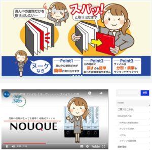 """「メイドイン横浜高田」の特許ファイル「ヌーケ」(写真・リンクはキョーワハーツのサイト)は、 綴じた書類をどこからでも自由に抜き差しできる""""世界初""""のファイル商品として全国メディアでも注目を集めた"""