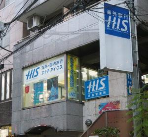 中央通りに近いビル2階にある「HIS日吉営業所」(2019年12月ごろ)