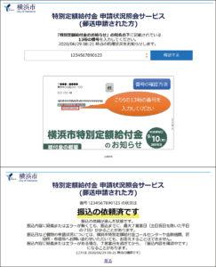 金 横浜 いつ 給付 市 横浜市が1人10万円「特別定額給付金」の申請書発送を開始