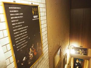 来店客を出迎えるメッセージボードや、同店での演奏風景などの写真で彩る「額縁」も新たに設置した