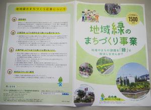 横浜市から参加者に配布された「地域緑のまちづくり事業」の資料の一部。市のサイト上でPDFファイルでも公開している