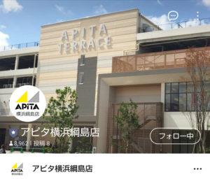 割引チケットの入手には「アピタ横浜綱島店」のLINE(写真)登録が必要。これからの新規登録者も対象となっている