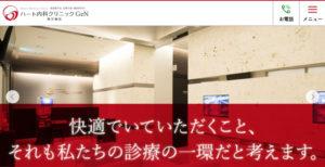 「ハート内科クリニックGeN横浜綱島」公式サイト。口コミが広がり、広域での来院も増えているという