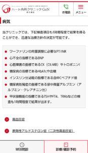 「ハート内科クリニックGeN横浜綱島」公式サイト内(スマートフォン=スマホ版)の病気の説明ページ。一つひとつの病気についての説明を、源河医師が順次執筆していく予定とのこと