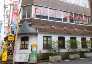 かつて「ひよし塾」はサンロードにあった(2016年10月の移転前)