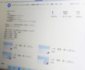 小野内さんは、臨時休校中に算数と理科の動画を30本以上も作成、自宅で受講する生徒たちとのコミュニケーションをインターネットや電話などを通じて図る試みを行った