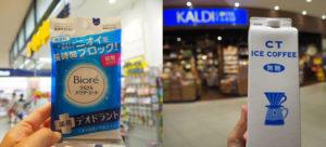 「納涼ギフト」はマツモトキヨシで取り扱う「花王ビオレさらさらパウダーシート」とカルディコーヒーファームの「アイスコーヒー無糖」を用意(写真はイメージ)