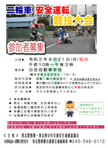 日吉6丁目の日吉自動車学校で9月21日(月・祝)10時から15時まで開催される「二輪車安全運転競技大会」のポスター(主催者提供)