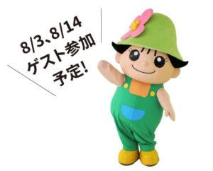 「港北区ミズキー」は、8月3日と14日に参加予定(「港北オンラインラジオ体操」特設サイトより)