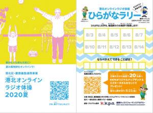 「ラジオ体操カード」は、港北区内の全市立小学校に7月27日に配布されている(各校内での配布は今週中にも順次行われる予定とのこと)