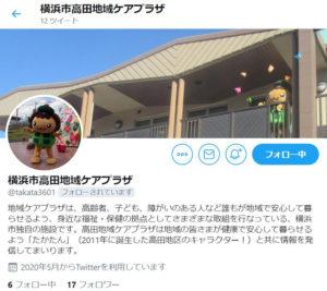 高田地域ケアプラザの公式ツイッター(写真はパソコン版)。「高田地区に住んでる妖精」キャラクター・たかたんの誕生日だという今年の5月22日に初めてつぶやいた