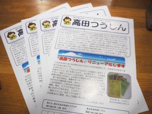 高田の「今」を伝える広報誌「高田つうしん」。今月(2020年)7月発行号で150回目の刊行となったことを記念し、全面フルカラーでの印刷にリニューアルされた