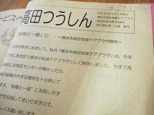 記念すべき「高田つうしん」2000(平成12)年4月発行の創刊号。港北区で3番目の地域ケアプラザとしてオープンしたエピソードなども綴られている