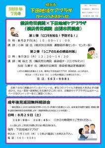 下田地域ケアプラザからのお知らせ(2020年7月号・1面)~横浜労災病院出張市民講座、成年後見巡回無料相談会他