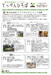 新吉田地域ケアプラザ「てっぺんひろば」(2020年7月号・1面)~ボランティア活動:高齢者デイサービス・子育てフリースペースはぐピョン・園芸ボランティアみらい・デイのにわ・はつらつ倶楽部調理ボランティア・ソーイングボックス