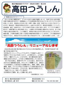 高田地域ケアプラザ「高田つうしん」(2020年7月号・1面)~「高田つうしん」リニューアルします他