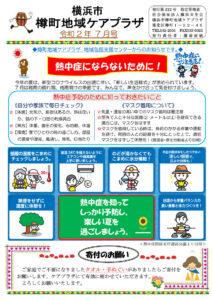 樽町地域ケアプラザからのお知らせ(2020年7月号・1面)~熱中症にならないために!熱中症予防のために知っておきたいこと、寄付のお願い(タオル・手ぬぐい)