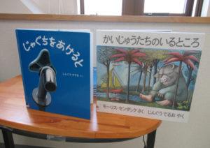 8月13日開催の「ひよこのおはなし会」で披露した「じゃぐちをあけると」(福音館書店)、「かいじゅうたちのいるところ」(冨山房)。その日の参加者の表情から絵本をアレンジしているという