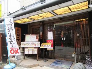 ファミリー向けデリバリーに初挑戦している「遊ZEN(膳)たつ吉」本店。日吉駅前(西口)バスロータリーすぐ近くにお店はある