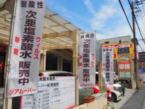 樽町のバス通り沿いにある「車検のコバック横浜綱島店」では、「ジアムーバー酸化水」を事前予約制で販売している