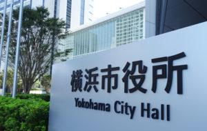 横浜市役所(中区)