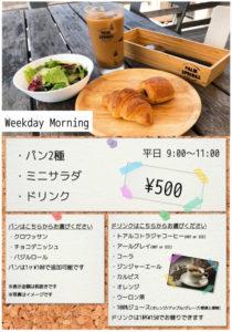 きょう8月31日(月)より平日も朝9時から提供されることになった「ウイークデー・モーニング(Weekday Morning)」の案内(パームスプリングス提供)