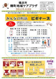 樽町地域ケアプラザからのお知らせ(2020年8月号・1面)~GoGo健康!チャレンジ百寿「みんなの貯筋 ビギナーズ」、新型コロナウイルスに備えて・新しい生活様式を実践しましょう・熱中症予防
