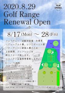 日吉5丁目「パームスプリングス」のゴルフ練習場が8月29日(土)リニューアルオープン。8月17日から28日まで改装工事を行っている(同練習場提供)