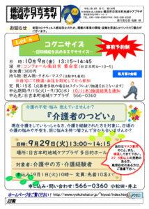日吉本町地域ケアプラザからのお知らせ(2020年9月号・1面)~Let'sコグニサイズ~認知機能を高めるエクササイズ、介護者のつどい