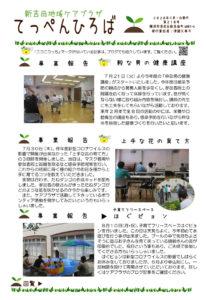 新吉田地域ケアプラザ「てっぺんひろば」(2020年9月号・1面)~事業報告:粋な男の健康講座・上手な花の育て方・子育てフリースペースはぐピョン