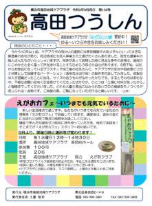 高田地域ケアプラザ「高田つうしん」(2020年9月号・1面)~えがおカフェ~いつまでも元気でいるために~9月より、開催日時と場所等が変わります!他
