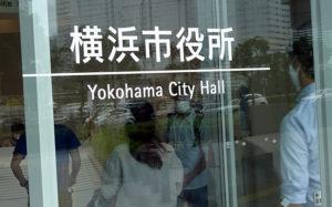 横浜市の累計感染者数は1501人となった(中区にある横浜市役所)