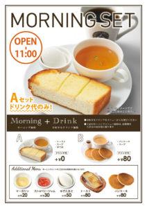 アピタテラス横浜綱島1階のトップス キーズカフェで今週(2020年)9月1日からスタートした「モーニングセット」のメニュー案内。朝9時から11時まで注文できる(同店提供)