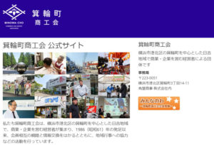 前会長の飯山清志さん(角屋商事株式会社)らと「箕輪町商工会サイト」の新設にも取り組んだ。ロゴやフォントのデザインは文岡さんの親族が担当した