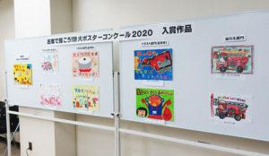 イラスト部門、ぬりえ部門の募集が行われた。受賞作品は港北消防署のインターネット公式ページ(横浜市サイト内)で発表・公開されている