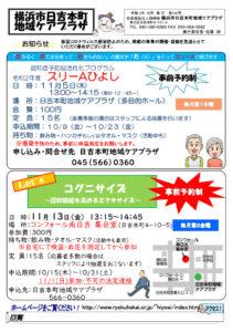 日吉本町地域ケアプラザからのお知らせ(2020年10月号・1面)~スリーAひよし、Let'sコグニサイズ~認知機能を高めるエクササイズ(コンフォール南日吉 集会室)