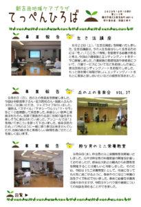 新吉田地域ケアプラザ「てっぺんひろば」(2020年10月号・1面)~事業報告:生き活講座・丘の上の音楽会VOL.37・粋な男のミニ栄養教室