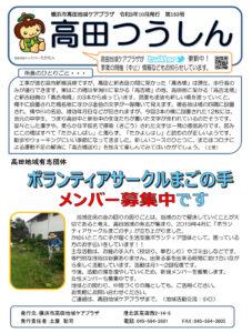 高田地域ケアプラザ「高田つうしん」(2020年10月号・1面)~「ボランティアサークルまごの手」メンバー募集中です他
