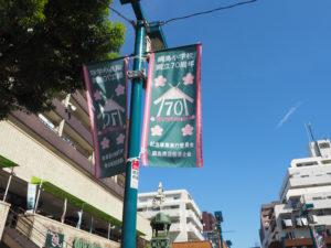「綱島小70周年記念」の200枚の吊り下げバナー(旗)が、同小の学区内にある綱島商店街に掲示され、街全体で祝賀ムードを盛り上げる(パデュ中央広場にて、9月30日)