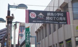 綱島駅西口・東口には横断幕を9月15日から設置した(写真は西口側、9月30日)