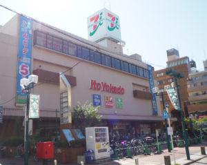 イトーヨーカドー綱島店前も吊り下げバナーでお祝いムードに包まれていた(9月30日)