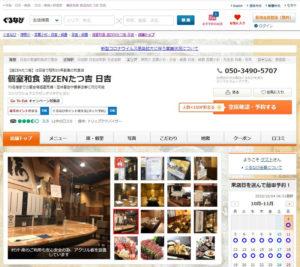 「遊膳(遊ZEN)たつ吉」本店では、ぐるなび(写真)と、食べログサイトからの予約が対象となっている