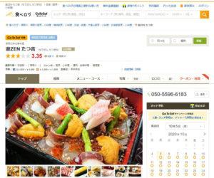 食べログサイト(写真)では、「遊膳(遊ZEN)たつ吉」本店と「中国名菜龍華」の予約が新たに可能となった